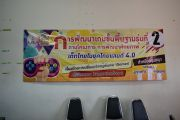 อบรมการพัฒนาเกมขั้นพื้นฐาน รุ่นที่ 2 ตามโครงการ การพัฒนาศักยภาพเด็กไทยในยุคไทยแลนด์ 4.0