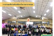 วันที่ 7 ตุลาคม 2563 นางสาวไพรินทร์ สายสิทธิ์  หัวหน้างานกิจกรรมนักเรียน นักศึกษา  และนางสาวอพินยา หนันอ้าย หัวหน้างานสวัสดิการนักศึกษา วิทยาลัยเทคโนโลยีอินเตอร์พัฒนศาสตร์ ได้เข้าร่วมประชุมเพื่อร่วมขับเคลื่อนนโยบายสาธารณะ ณ ห้องประชุมศรีโคตรบูรณ์ วิทยาลัย